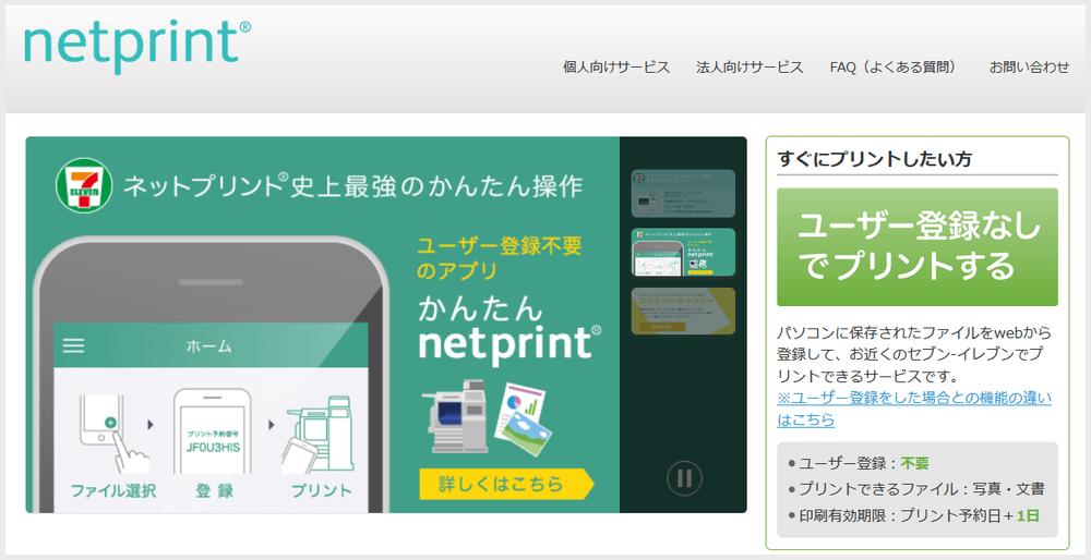 アプリ セブンイレブン ネット プリント セブンイレブンでネットプリント! アプリで印刷する場合の詳細や手順を徹底解説!