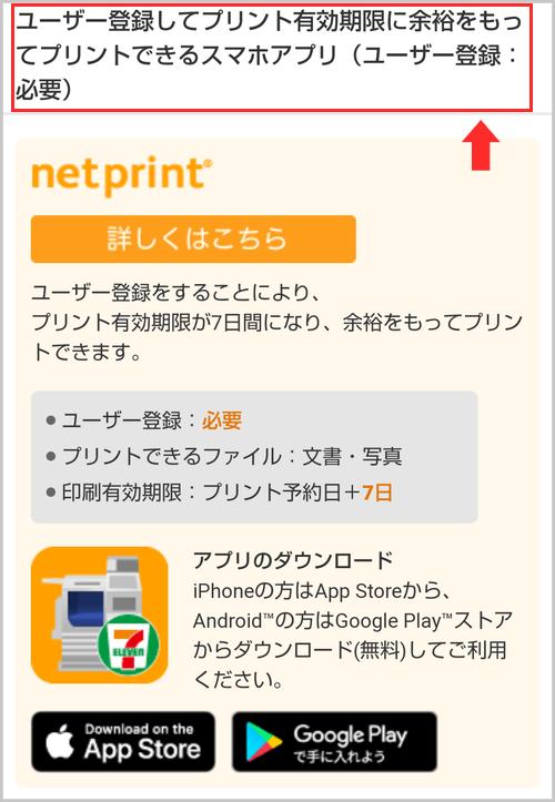 アプリ セブンイレブン ネット プリント セブンイレブンネットプリントのやり方【パソコン・登録なしでOK編】