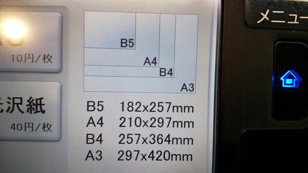 サイズ ファミマ 写真 印刷