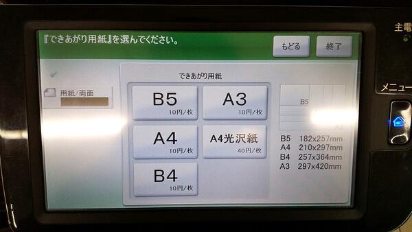 ファミマ コピー 機